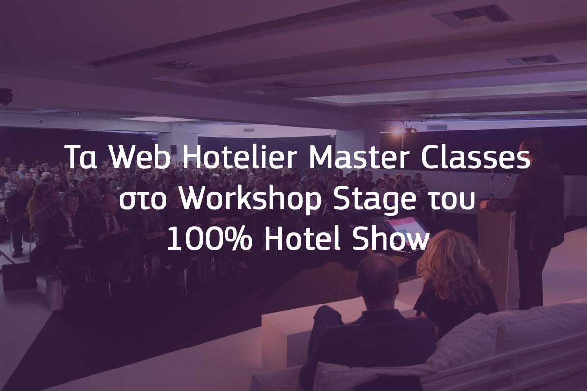 Ta Webhotelier Master Classes Gia Prwth Fora Sto Workshop Stage